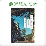 第四純愛丸(純暴)の最近読んだ本