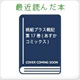 玖珠瀬ルカの最近読んだ本