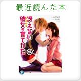うみるの最近読んだ本