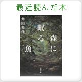 mayukoの最近読んだ本