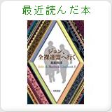 榎本タケコの最近読んだ本