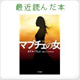 ramuの最近読んだ本