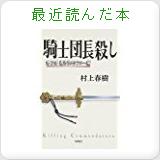 hrkntrの最近読んだ本