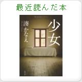 はにわの最近読んだ本