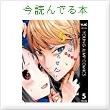 sugimo2の今読んでる本