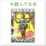 towerofthesunの今読んでる本
