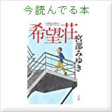 tiny_rの今読んでる本