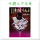 にゃもの今読んでる本