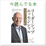ひろの今読んでる本