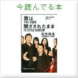 hikokichiの今読んでる本