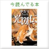 uruyaの今読んでる本