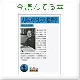 hatohebiの今読んでる本