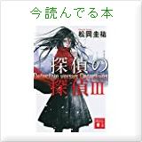 春夢(ぱるむ)の今読んでる本
