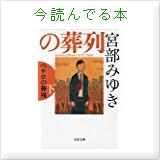 dokuichの今読んでる本