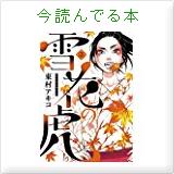chipu@灯れ松明の火の今読んでる本