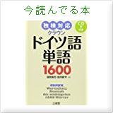 りゅの今読んでる本