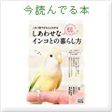 小鳥と花の今読んでる本