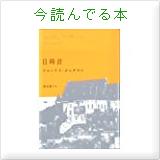 nanacoの今読んでる本