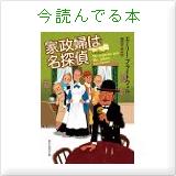 お茶の間ミステリ読書会の今読んでる本