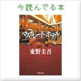 tori0310の今読んでる本