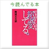 第四純愛丸(純暴)の今読んでる本