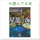 茉莉花の今読んでる本