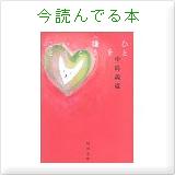 akanei_の今読んでる本
