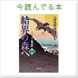☆CHIKOの今読んでる本