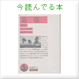 野間の今読んでる本