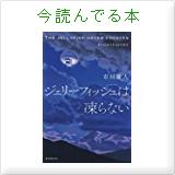 min3870の今読んでる本