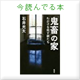 今読んでる本