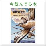 chibichibigontaの今読んでる本