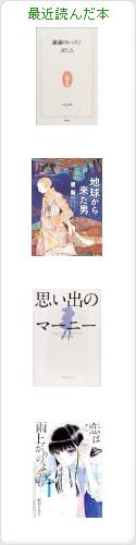 orizeの最近読んだ本