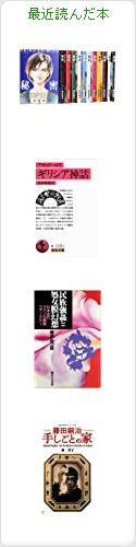 まゆゆの最近読んだ本