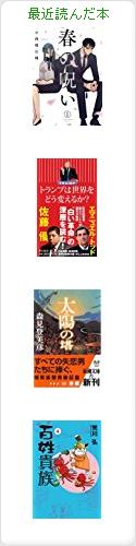 けいちゃんの最近読んだ本
