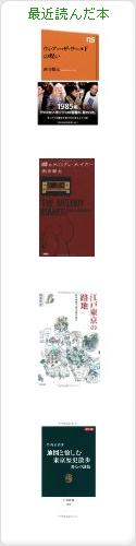ReiKINOSHITAの最近読んだ本