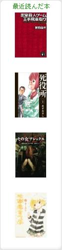 nenchi41の最近読んだ本