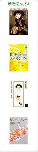 umiの最近読んだ本