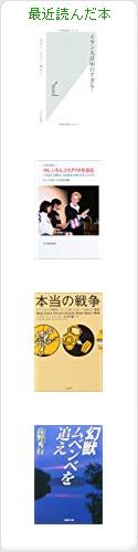 Eiji Mitachiの最近読んだ本