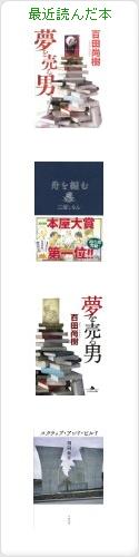 mokoの最近読んだ本