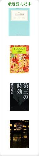 nikoniko313jpの最近読んだ本