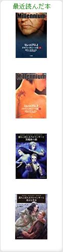 コユキ キミの最近読んだ本