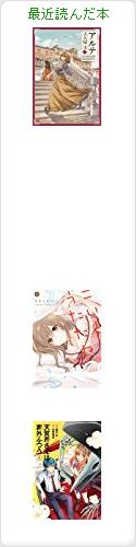 高坂時乃の最近読んだ本