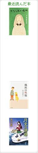 雪の最近読んだ本
