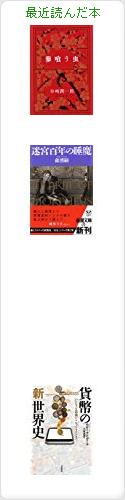 大山 孝行の最近読んだ本