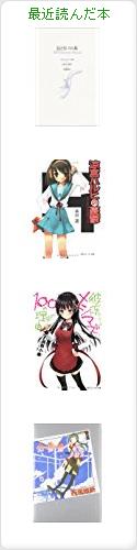 光坂雛菊@白ぬこの最近読んだ本