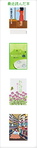 *machaki*の最近読んだ本