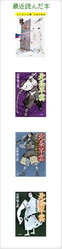 hiramepooの最近読んだ本