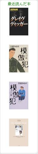 まりんぼうの最近読んだ本
