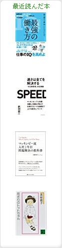 小烏瀬さんの最近読んだ本